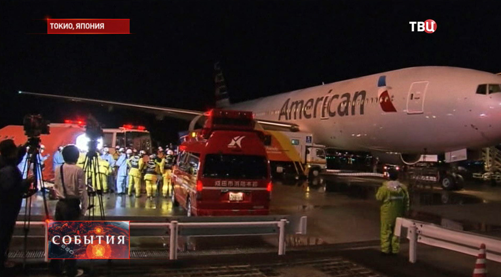 Boeing 777 авиакомпании American Airlines в Токио