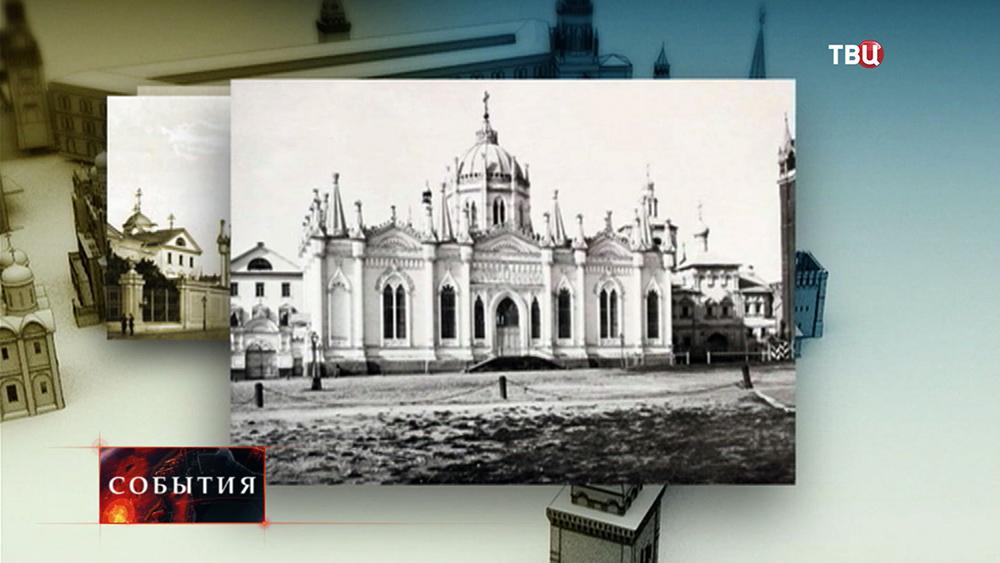 Снесённый Вознесенский монастырь Московского Кремля