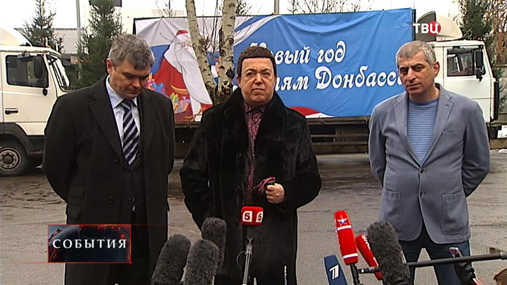 В отправке новогодних подарков для детей Донбасса участвовал Иосиф Кобзон