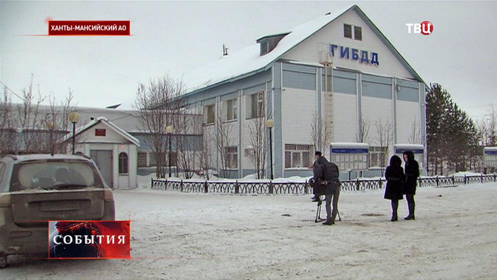Отделение ГИБДД в Ханты-Мансийском административном округе