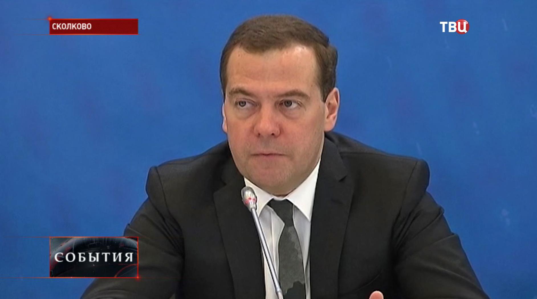 Дмитрий Медведев на заседании президиума Совета по модернизации экономики и инновационному развитию в Сколкове