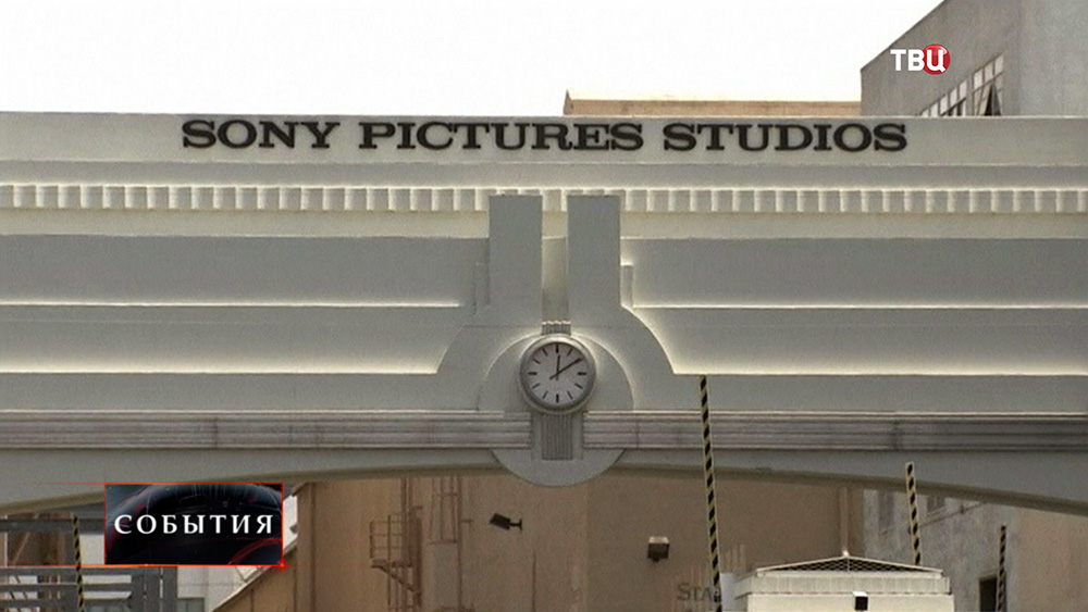 Студия Sony Pictures Entertainment