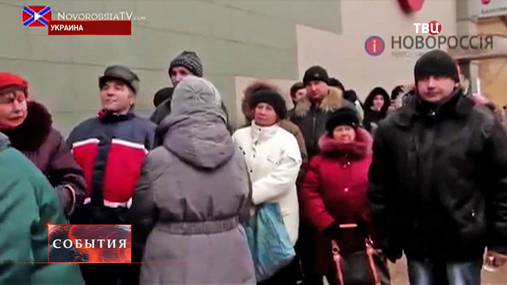 Очередь за социальными выплатами в Донбассе