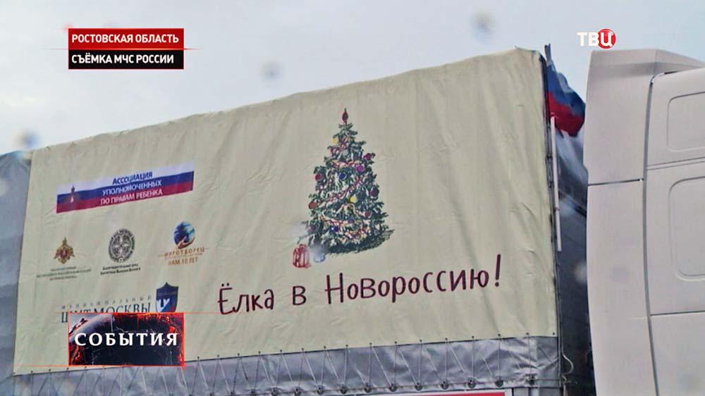 Новогодние подарки для юго-востока Украины