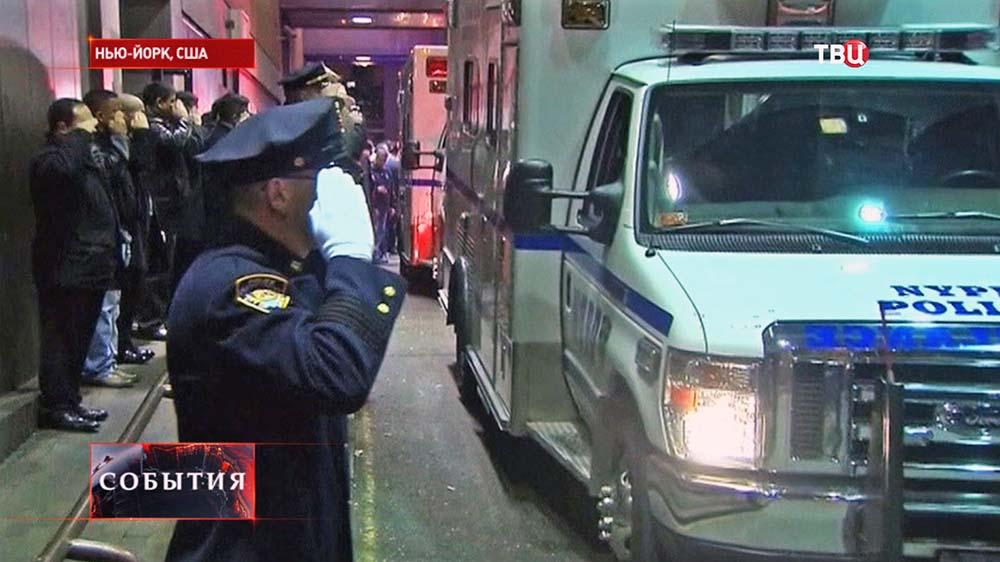 Похороны убитых полицейских в Нью-Йорке