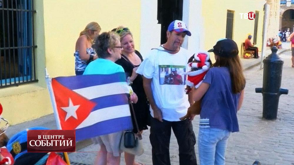 Туристы на Кубе