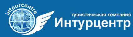 "Логотип туроператора ""Интурцентр"""