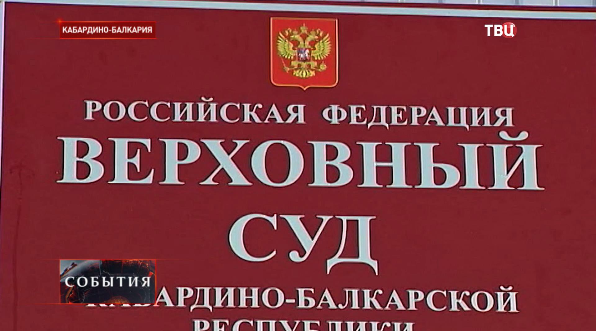 РФ Верховный суд