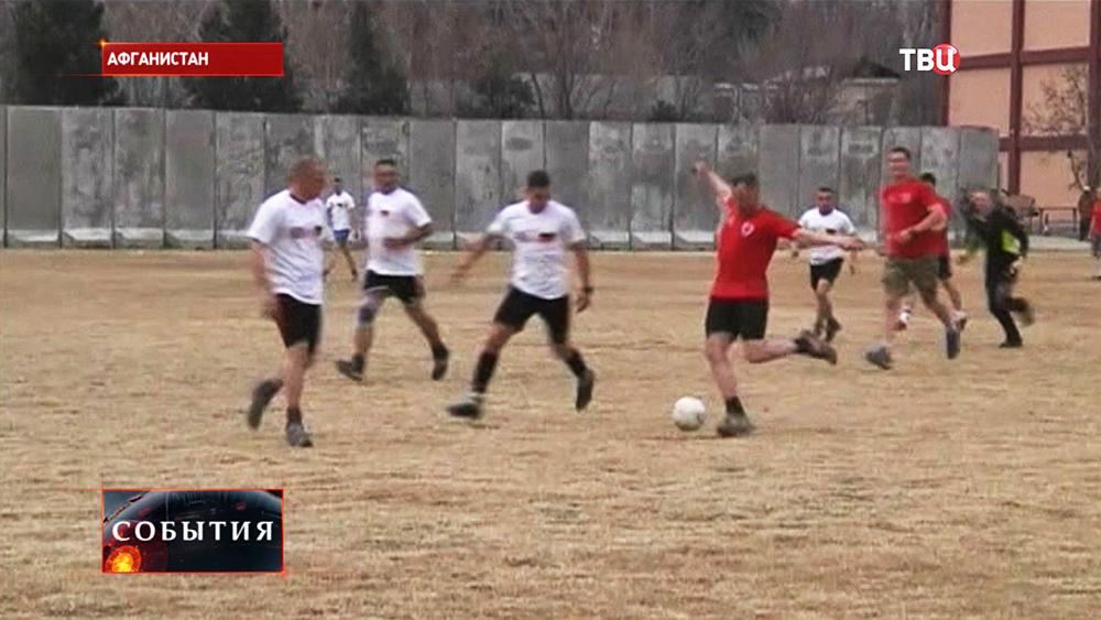 В Кабуле военнослужащие Великобритании и Германии провели футбольный матч