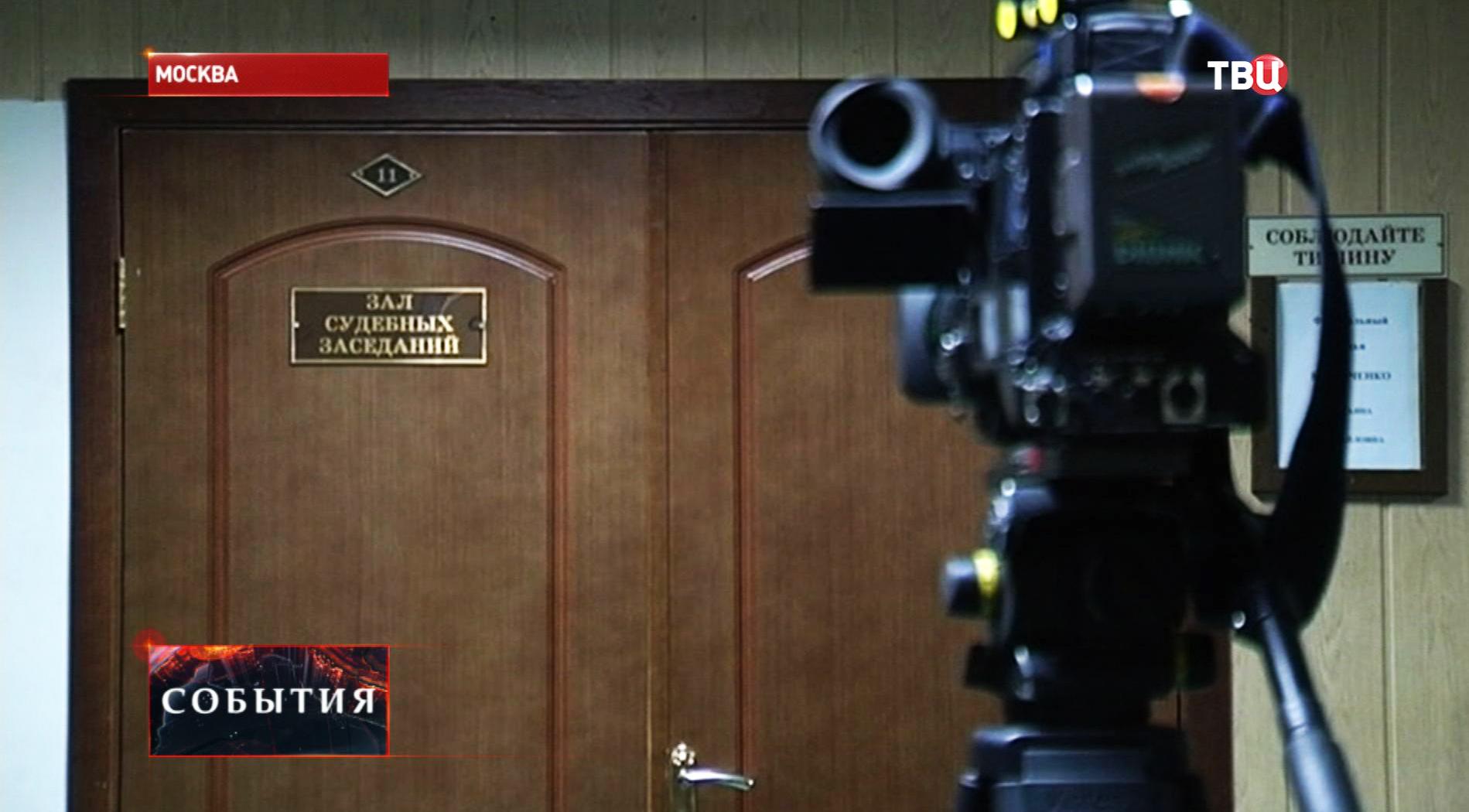 Двери зала судебных заседаний
