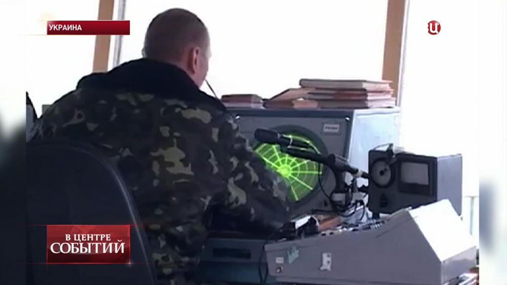 Авиадиспетчер украинских ВВС