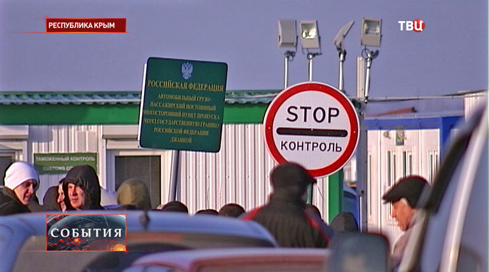 Очередь на российско-украинской границе в Крыму