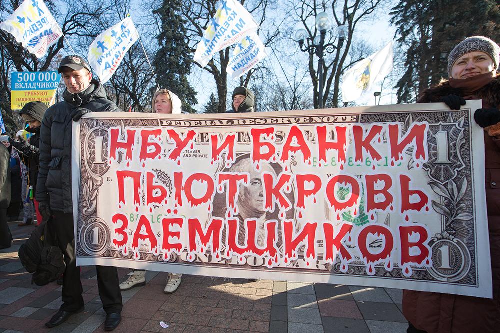 Митинг заёмщиков в Киеве