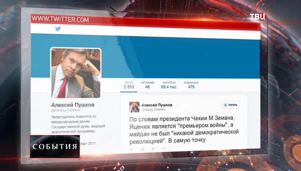 Сообщение председателя комитета Госдумы по международным делам Алексея Пушкова в соцсети