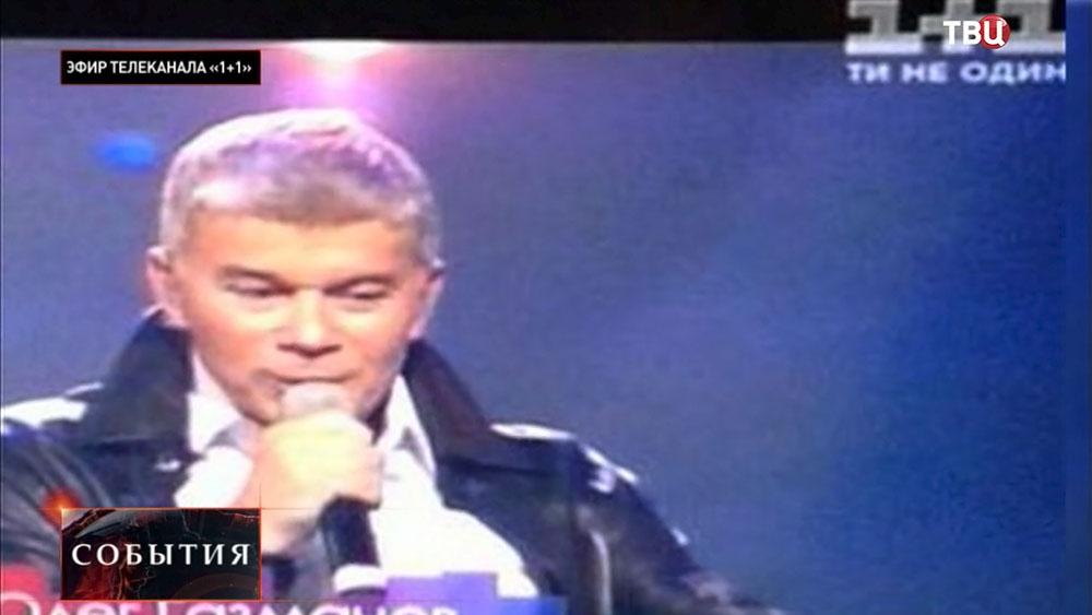 Олег Газманов на украинском телеканале 1+1