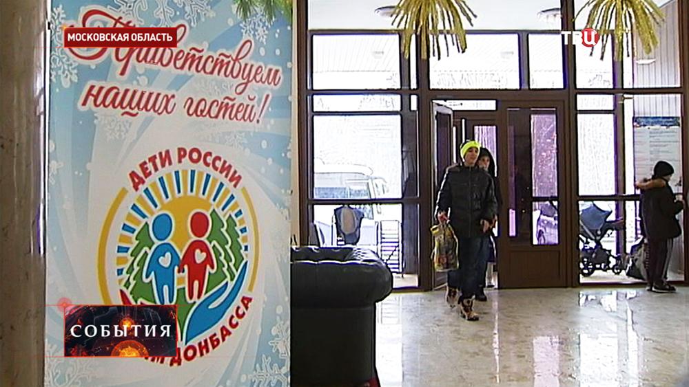 Дети-беженцы с Украины отдыхают в санатории