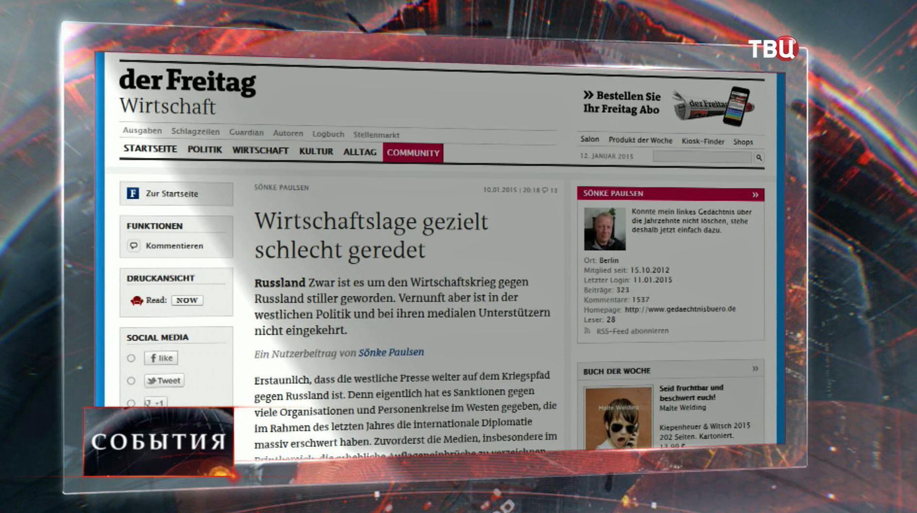 Газета Der Freitag