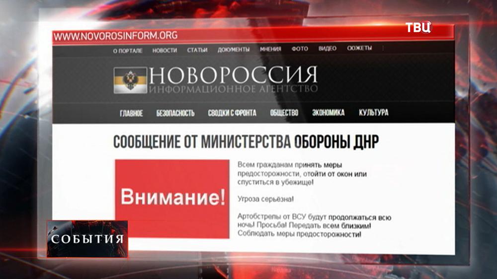 Обращение Минобороны ДНР