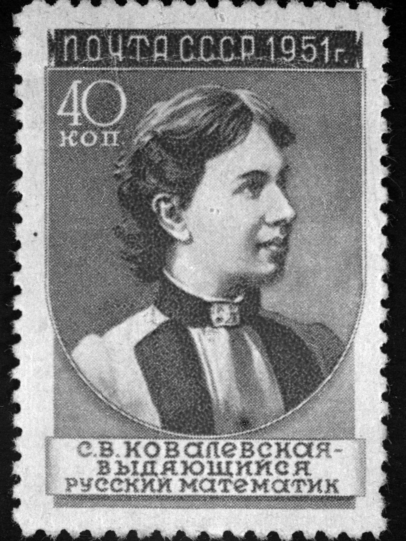 Марка с изображением Софьи Ковалевской