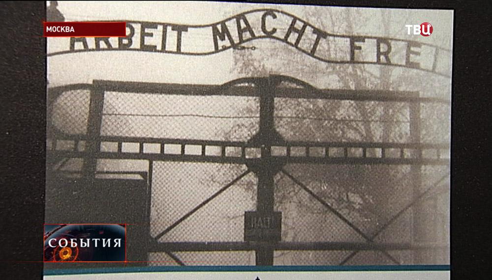 """Фото главных ворот в концлагере """"Освенцим"""""""