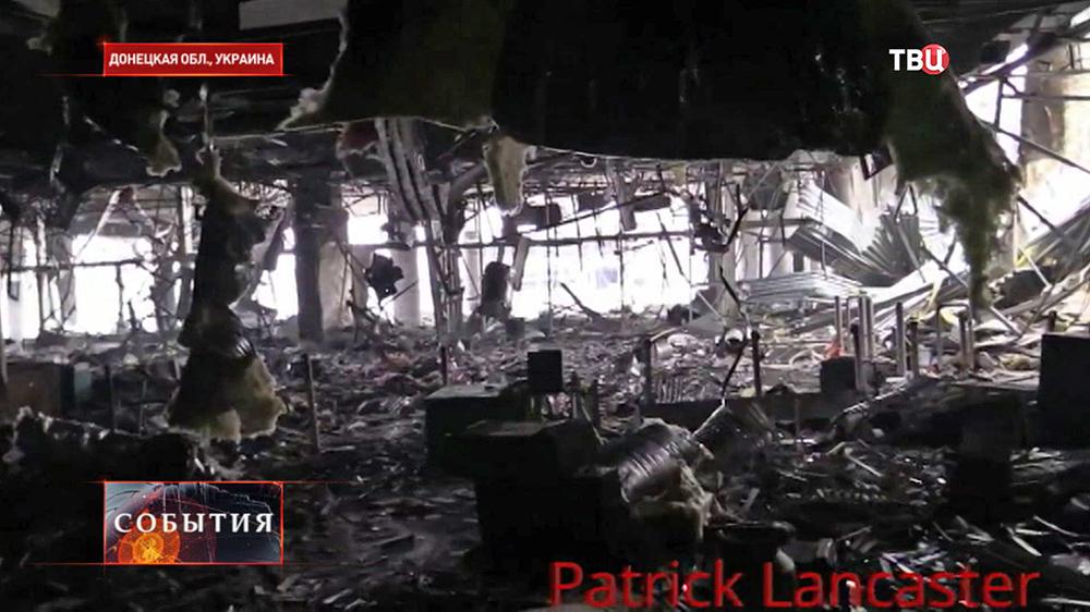Разрушенный терминал Донецкого аэропорта