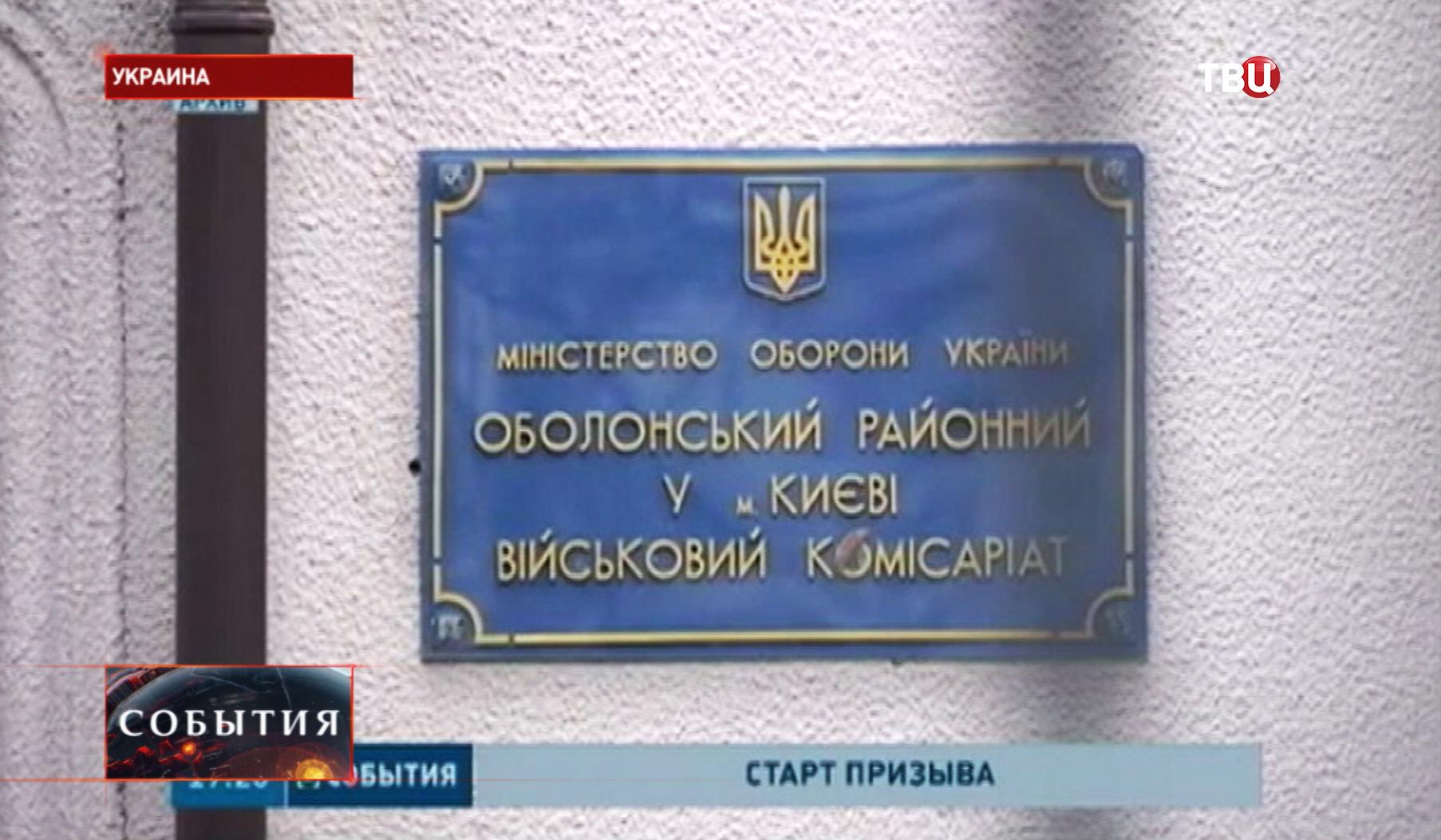 Оболонский районный военный комиссариат