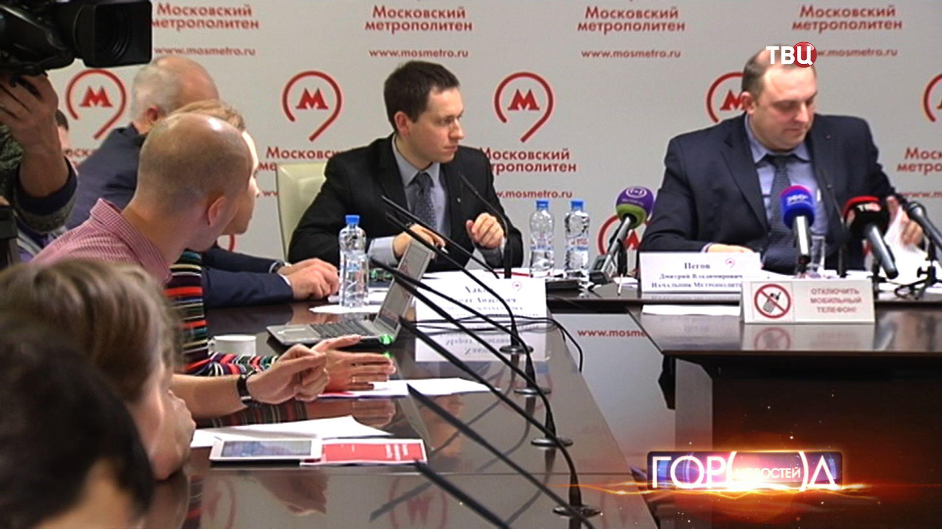 Заседание Московского метрополитена