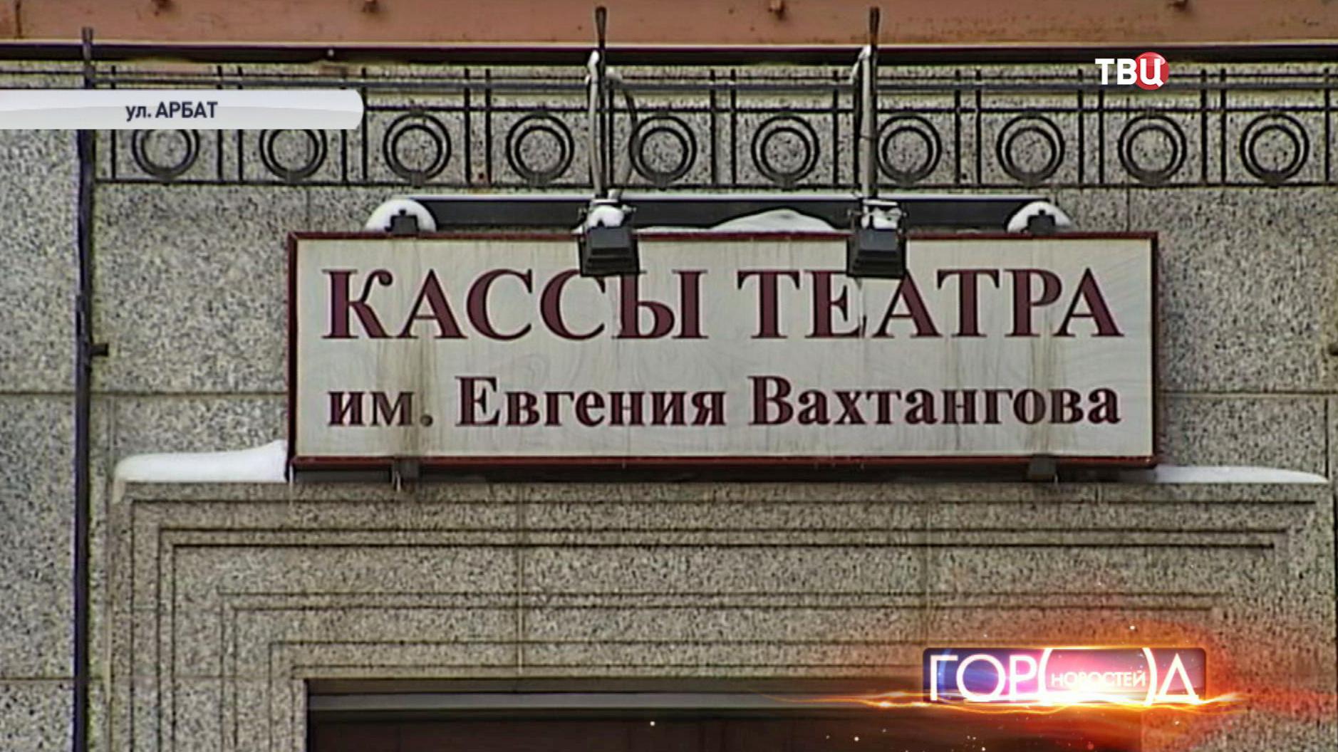 Кассы театра им. Евгения Вахтангова