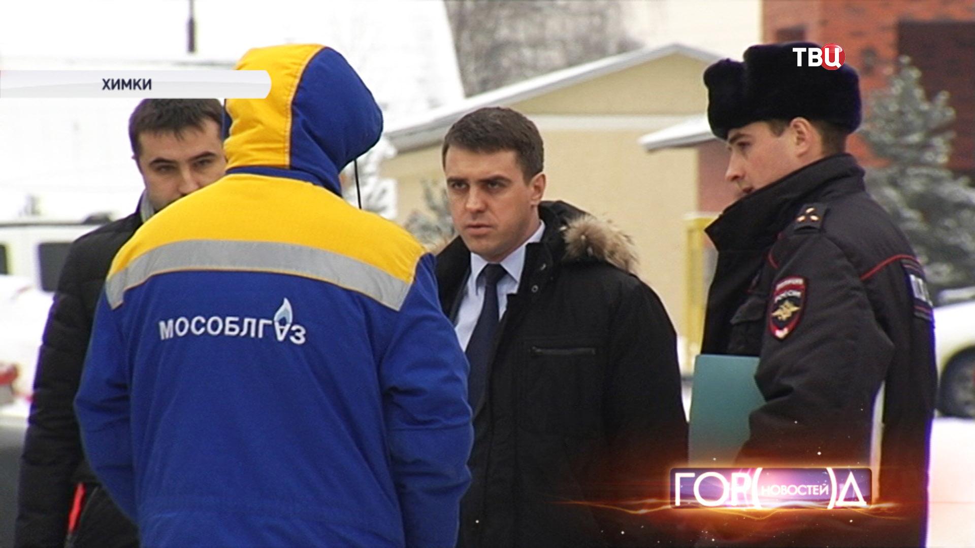 """Сотрудники полиции и """"Мособлгаза"""" на месте происшествия"""