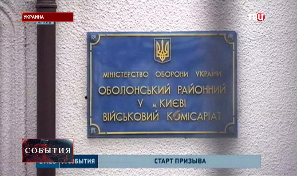 Киевский военкомат