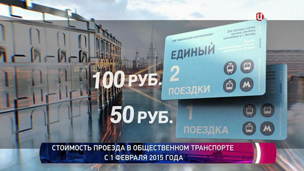 Повышение тарифов на проезд в общественном транспорте