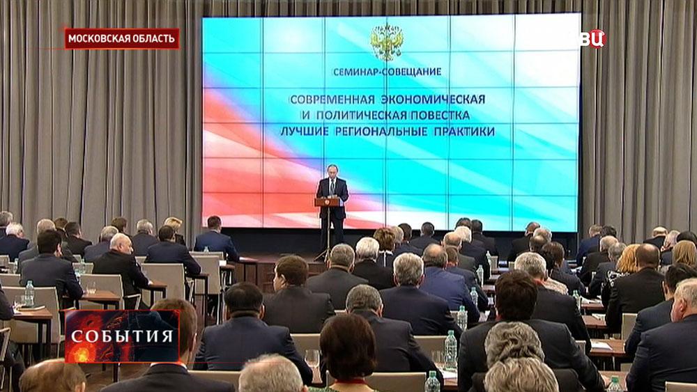 Выступление Владимира Путина на семинаре-совещание для руководителей регионов