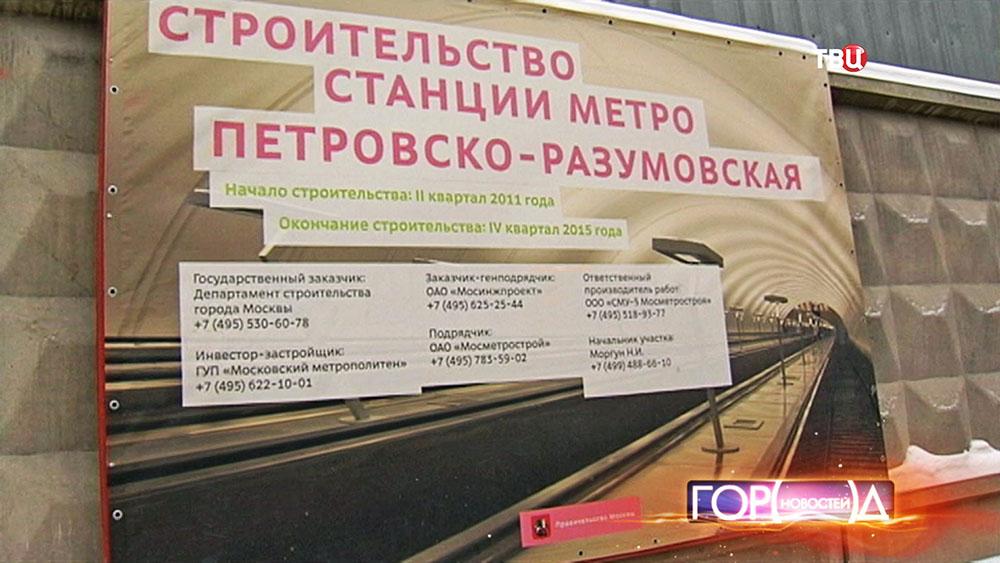 """Строительство станции метро """"Петровско-Разумовская"""""""