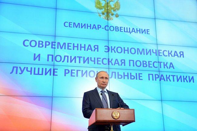 Президент России Владимир Путин принял участие в семинаре-совещании для руководителей регионов