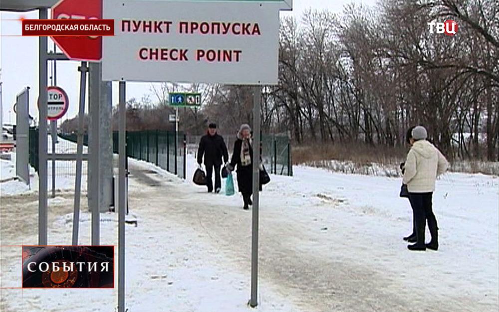 Пункт пропуска на границе с Украиной