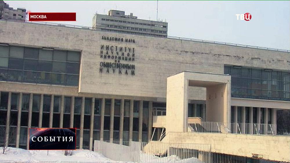 Здание библиотеки Института научной информации по общественным наукам РАН