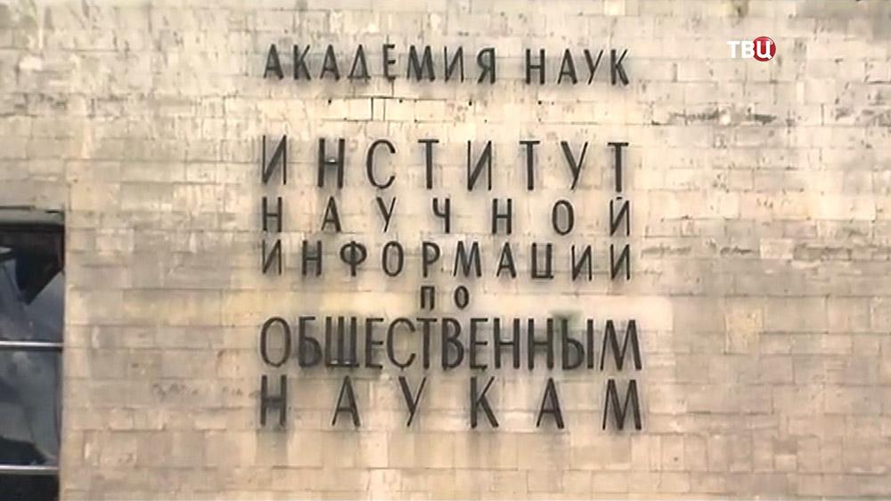 Библиотека Института научной информации по общественным наукам РАН