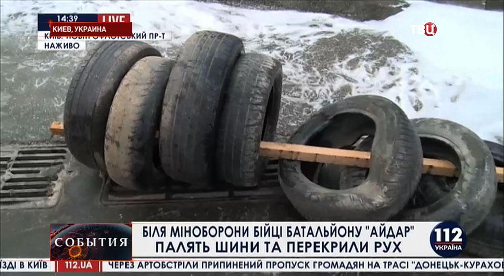 Завалы покрышек в Киеве