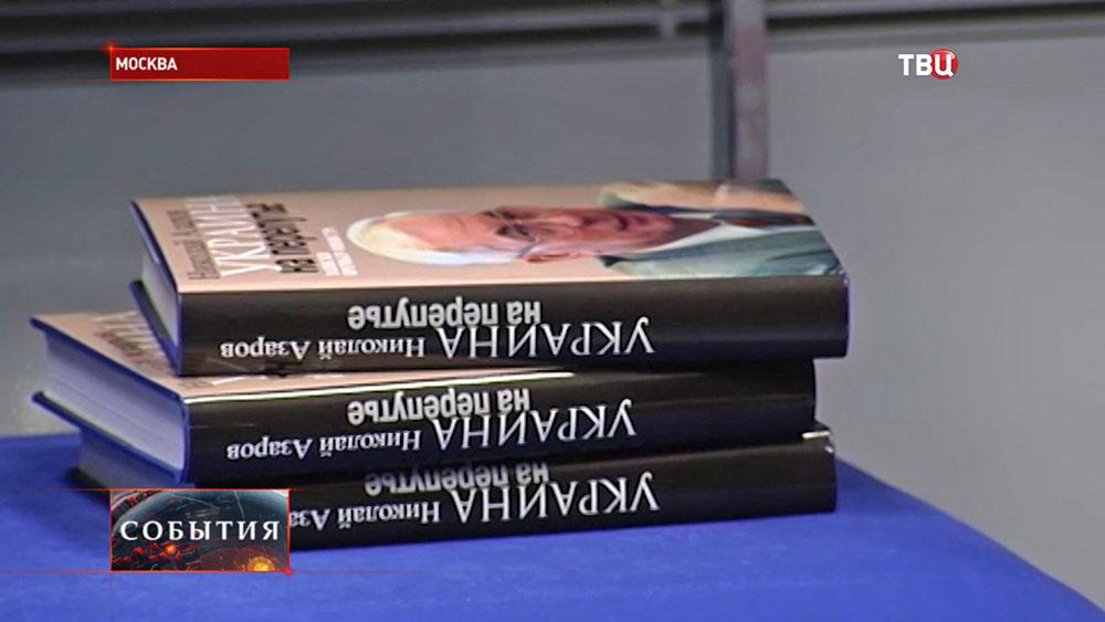 Книги Украинского премьера Николай Азарова