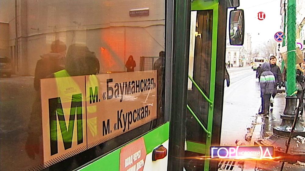 """Бесплатный автобус от """"Бауманской"""" до """"Курской"""""""