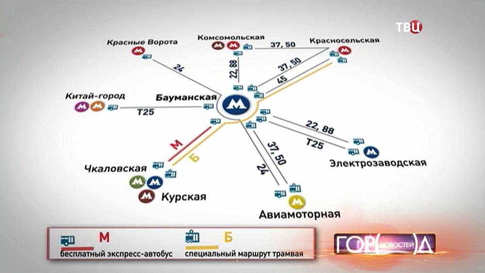 """Альтернативный транспорт в связи с закрытием станции метро """"Бауманская"""""""