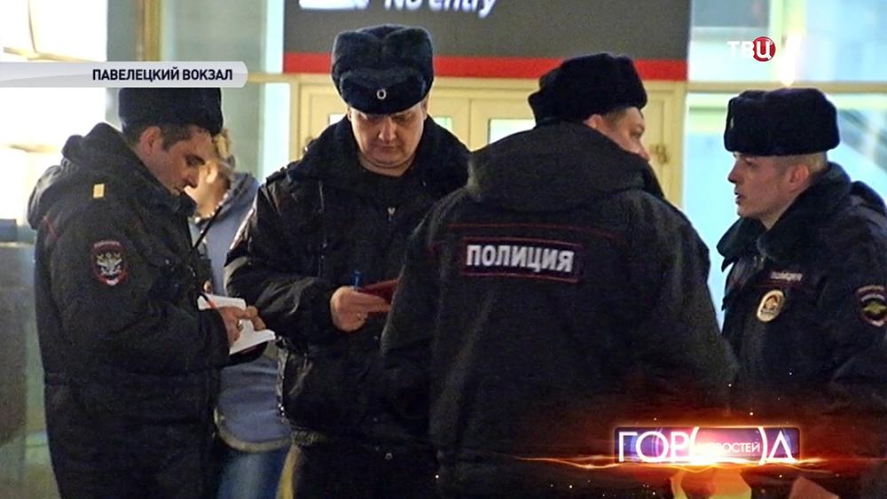 Полицейские на Павелецком вокзале