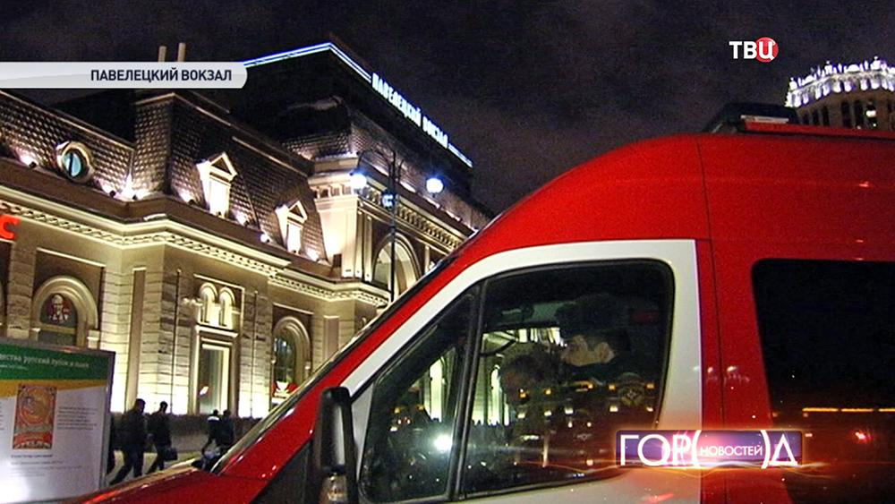 Машина МЧС у здания Павелецкого вокзала
