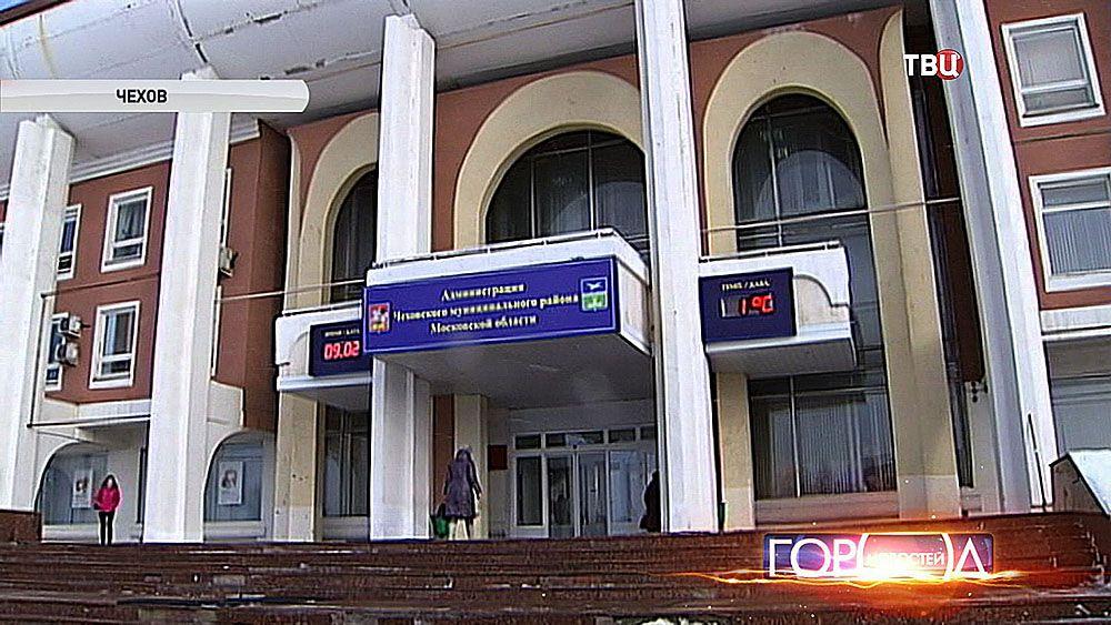Администрация Чеховского муниципального района Московской области