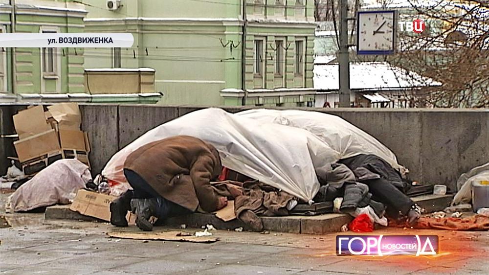 Бездомные поселились у здания Ленинской библиотеки