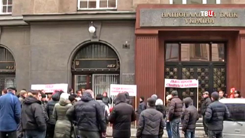 Митинг у здания Национального банка Украины