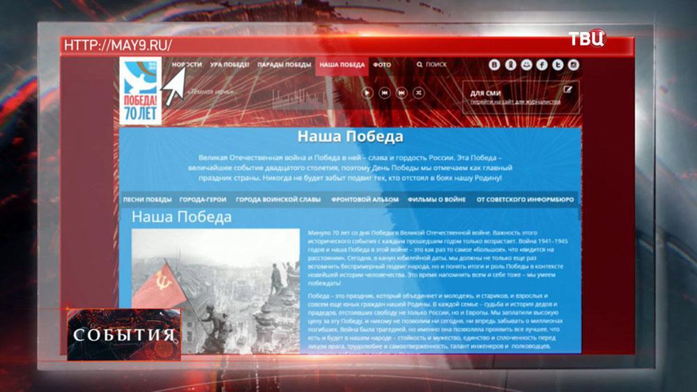 Интернет-портал, посвященный 70-летию Победы