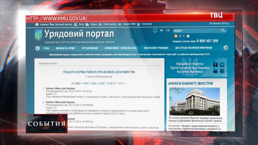 Правительственный портал Украины