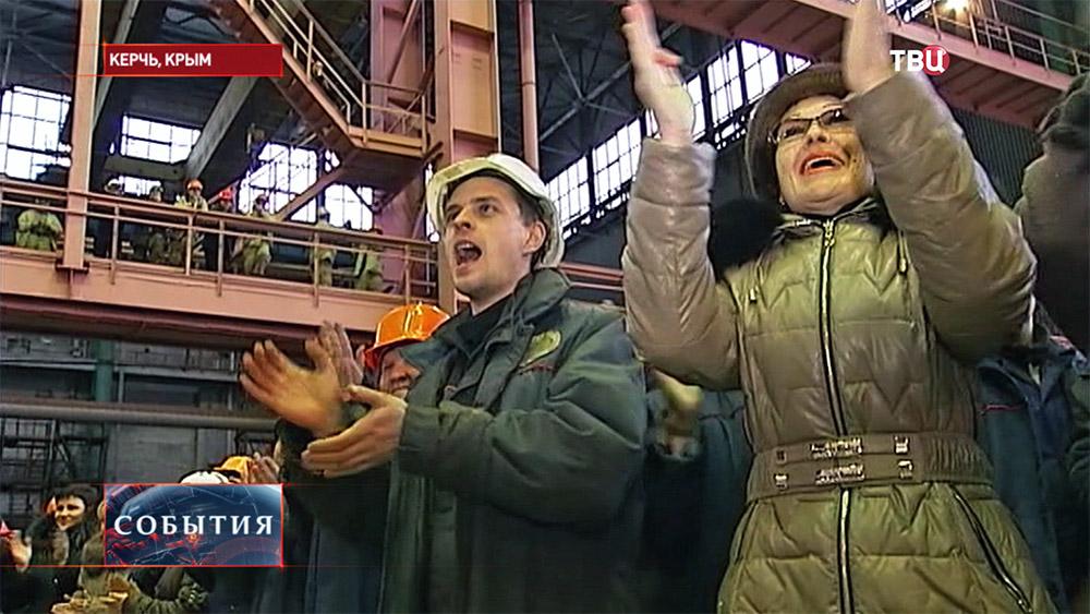 Работники Керченского судостроительного завода
