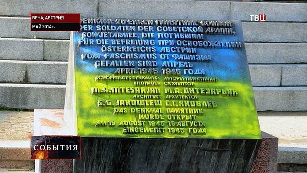 Испорченный памятник в Вене